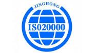 ISO20000 与 ISO9000 的区别?适用于哪些企业?