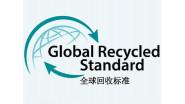 新的全球环保八大标准GRS、OCS、GOTS、OEKO-TEX 认证如何选择?