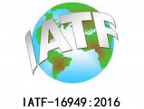 TS/IATF16949认证咨询