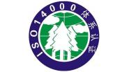 ISO14001取证周期要多久?