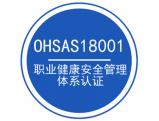 ISO45001认证咨询