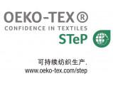 STeP by OEKO-TEX认证咨询