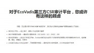 为何大型跨国公司使用 EcoVadis SP 监测系统?