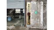 祝贺郑州市XXXX科技有限公司通过Amazon亚马逊&BSCI社会责任审核!