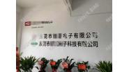 祝贺东莞市XXXX电子有限公司通过BSCI社会责任验厂!