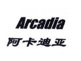 Arcadia Group验厂咨询