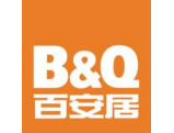 B&Q百安居验厂